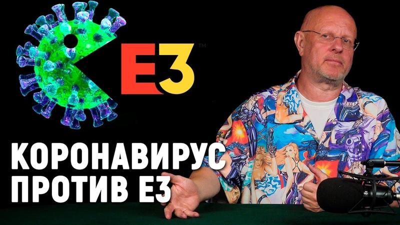 E3 отменят VR от Blizzard новые Prince of Persia и Silent Hill Опергеймер