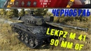 LeKpz M 41 90 mm GF Не то, что ожидал ЧерноБуль