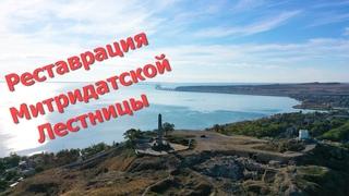 Аэросъемка Керчь 4k | Реставрация Митридатской Лестницы - видео #1
