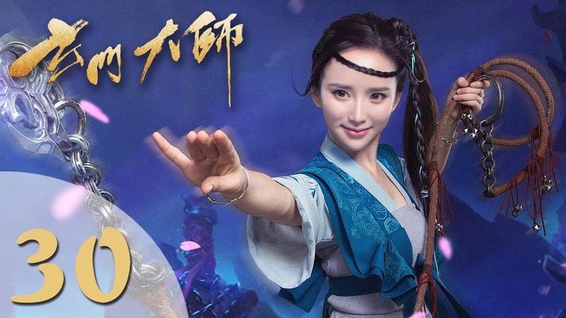 【玄门大师】(ENG SUB) The Taoism Grandmaster 30 热血少年团闯阵救世(主演:佟梦实、王秀竹、3