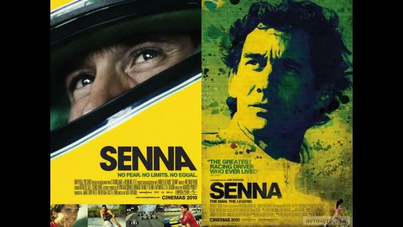 Сенна Senne 2010 документальный с русскими субтитрами