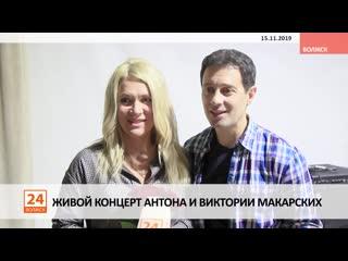 Живой концерт Антона Виктории Макарских