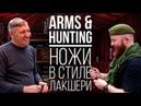 ArmsHunting 2019. Премиум. Новинки. Прототип армейского мультиинструмента.