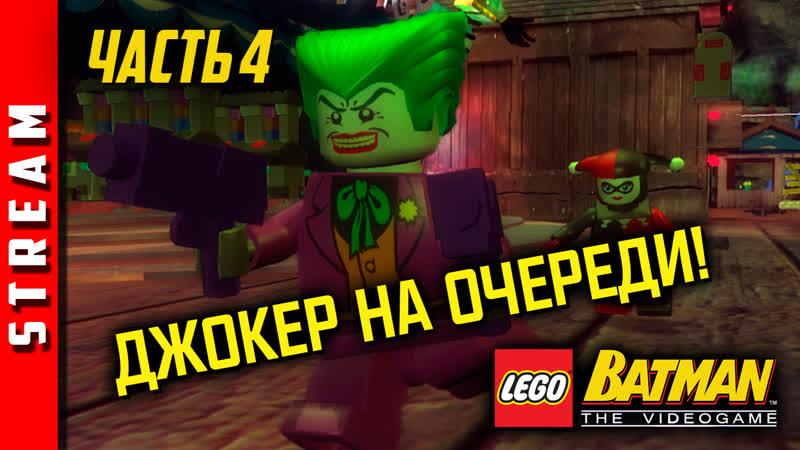 Стрим LEGO Batman Часть 4 Последние враги EFP