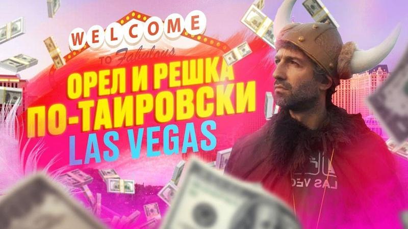 ТАИР В ЛАС-ВЕГАСЕ. Как слить деньги красиво.