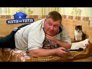 Петр Горбань   Хата на тата
