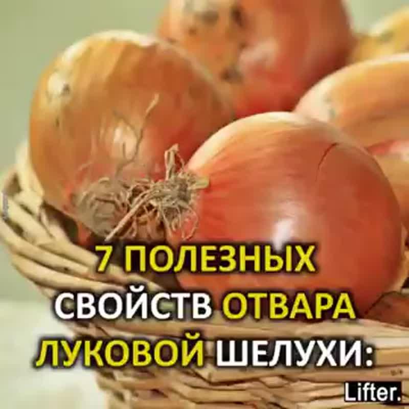 7 полезных свойств отвара луковой шелухи!