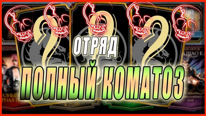 Отряд ПОЛНЫЙ КОМАТОЗ в игре Мортал Комбат мобайл Mortal Kombat mobile