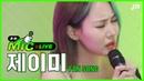 박지민으로 시작해서 제이미로 끝나는 마지막 LIVE | My Song (H.E.R.) | [올때믹]
