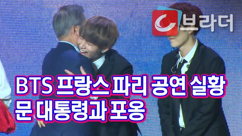 방탄소년단 BTS 프랑스 파리 공연 실황 문재인 대통령과 포옹 한불우정콘서트 씨브라더