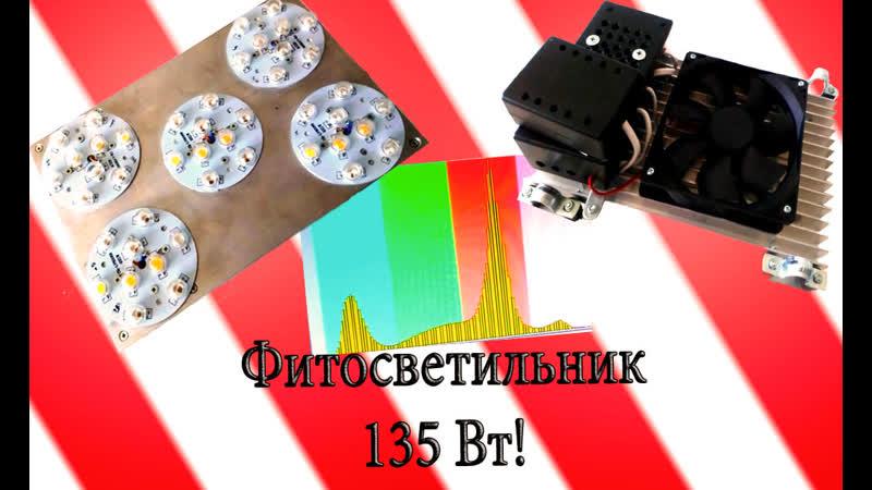Фитосветильник 135Вт 90 для гроубокса