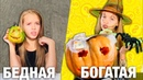 БОГАТАЯ школьница vs БЕДНАЯ школьница на Хэллоуин Ожидание реальность Скетч от НАША МАША
