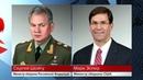 Новость последнего часа— телефонный разговор министра обороны России сглавой Пентагона