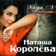 Наташа Королёва feat. Александр Маршал - Порочен я тобой