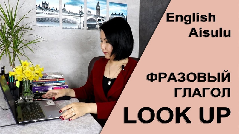 Phrasal verb LOOK UP Фразовый глагол LOOK UP (English Aisulu)
