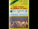 Динамо (Москва) - Nantes 1/4 КУЕФА 1980-03-19 Второй матч.