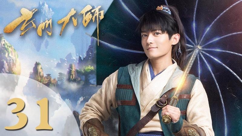 【玄门大师】(ENG SUB) The Taoism Grandmaster 31 热血少年团闯阵救世(主演:佟梦实、王秀竹、3