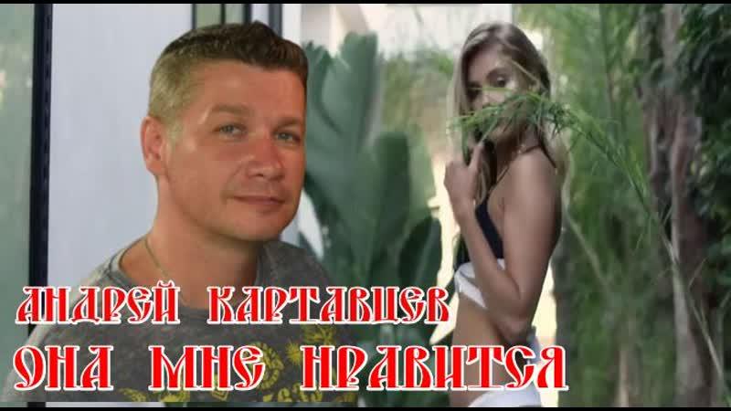 🎶Она Мне Нравится🎶 Андрей Картавцев