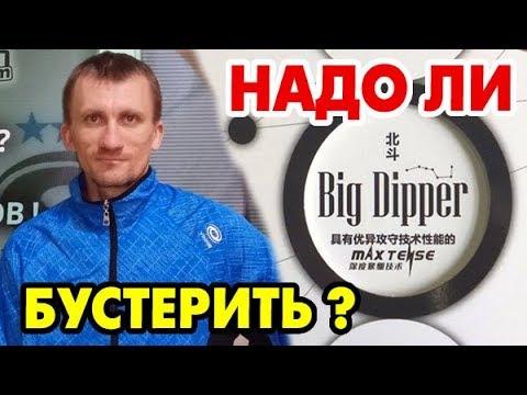 Yinhe BIG DIPPER нужен ли резине бустер Какие накладки надо бустерить и зачем