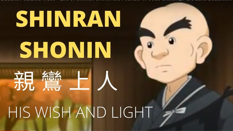 Amida Buddha Featured Video - Life of Shinran Shonin the Founder of Jodo Shinshu/Pure Land Buddhism