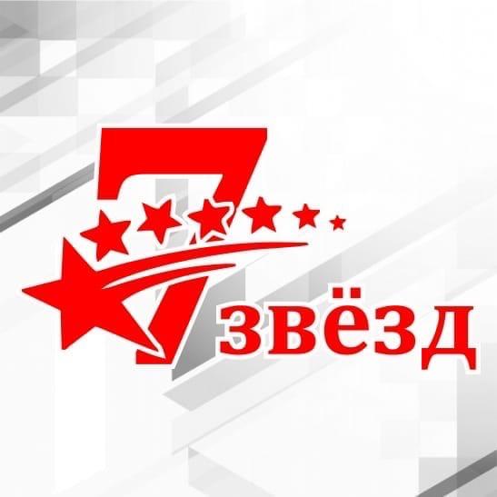 """Афиша Воронеж """"7 Звезд"""""""