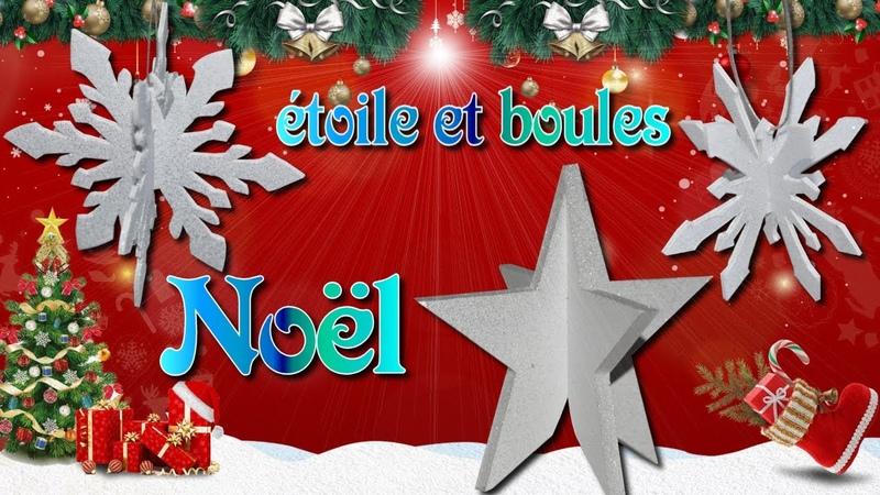 ETOILE POUR LE SAPIN DE 60cm et BOULE FLOCON POUR NOEL смотреть онлайн без регистрации