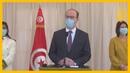 🇹🇳رئيس الحكومة التونسية: تونس نجحت إلى حد كبير في السيطرة على فيروس كورونا
