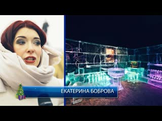 """Фестиваль """"Ледовая Москва"""" 2019/2020. Екатерина Боброва приглашает"""