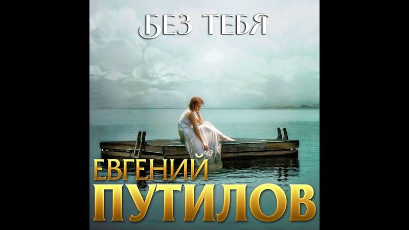 Евгений Путилов Без тебя ПРЕМЬЕРА 2020