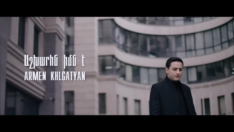 Armen Khlgatyan Ashxarhn imn e Արմեն Խլղաթյան Աշխարհն իմն է