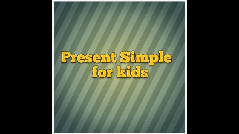 Present Simple for kids (Настоящее Простое Время для детей)