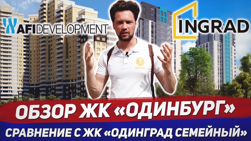 Обзор ЖК Одинбург от AFI Сравнение c ЖК Одинград Семейный от INGRAD Инвестиции в недвижимость