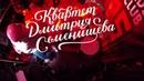 Квартет Дмитрия Семенищева JFC Jazz Club (live 21.03.2020)