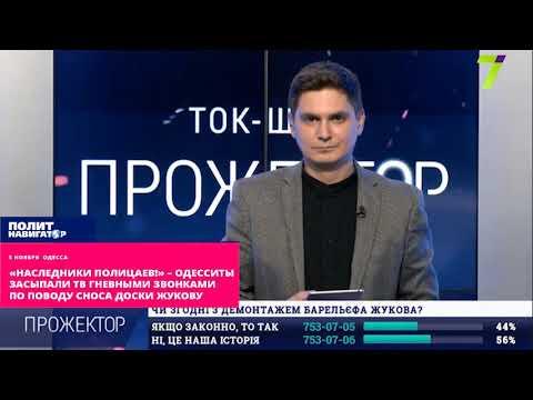 «Наследники полицаев!» – одесситы засыпали ТВ гневными звонками по поводу сноса доски Жукову