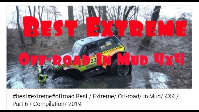 Best extreme offroad Best Extreme Off road In Mud 4X4 Part 6 Сompilation 2019