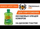 Медилис Ципер средство от иксодовых клещей комаров клопов тараканов блох