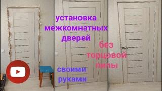 Установка межкомнатных дверей без торцовочной пилы своими руками.  Петли бабочка, Установка ручек