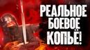 Копье Викингов из Mount Blade 2! [ТИПА КУЗНИЦА]