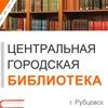 Центральная библиотека Рубцовск