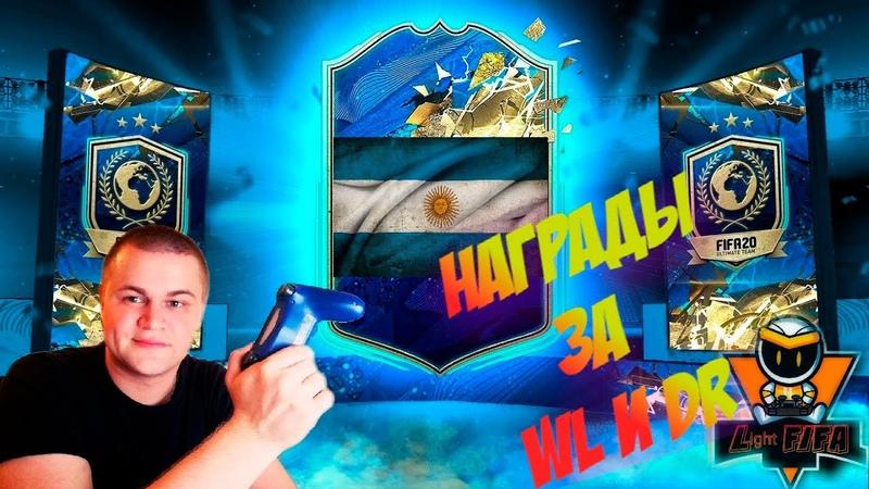 FIFA 20 Топ Награды за Weekend League TOTTS Поймал лучшего аргентинца