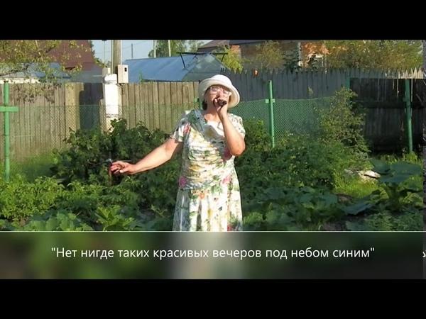 Нет нигде таких красивых Исполняет Татьяна Андреевна Батищева