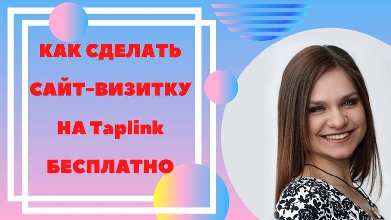 Как сделать свой сайт визитку на Таплинк Taplink