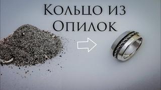 Мужское кольцо  из опилок. Ручная работа .Серебро 925 пробы