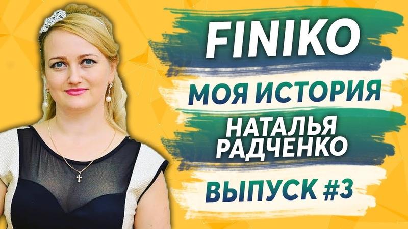 ⚡️Finiko Отзывы Моя история Наталья Радченко ⚡️