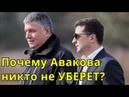 Достойней кандидата НЕТ: Почему Авакова никто не УБЕРЕТ? Новости Украины 06.06.2020