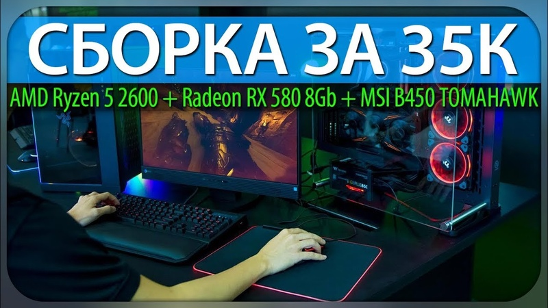 Бюджетная Сборка ПК за 35000 рублей (AMD Ryzen 5 2600Radeon RX 580MSI B450 TOMAHAWK)