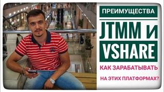 Преимущества платформ JTMM и Vshare. Как на этом зарабатывать?