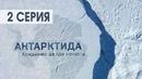 Документальный фильм Антарктида. Хождение за три полюса. Часть 2