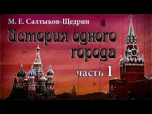 Салтыков-Щедрин - История одного города. Ч. 1/3