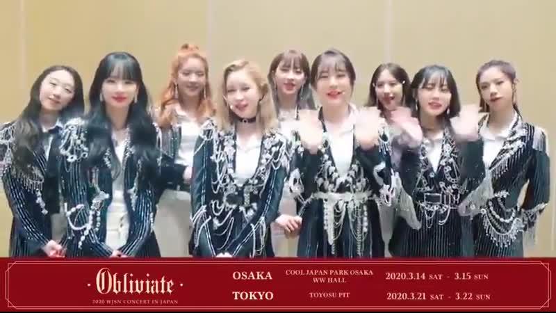Message 200111 WJSN Concert Obliviate in Japan @ Cosmic Girls